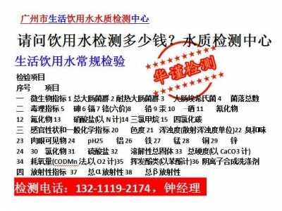 广州哪里检测水质 广州市生活饮用水水质检测中心