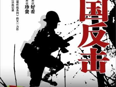 对越自卫反击战内幕 《中国反击》——对越自卫还击战参战幸存者自述