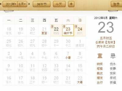2012年放假安排 2012端午节放假安排具体时间表