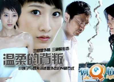温柔的背叛2剧情介绍 电视剧温柔的背叛剧情介绍