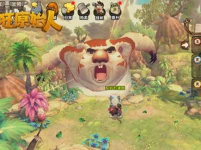 原始人的战场 疯狂原始人远古巨兽玩法攻略