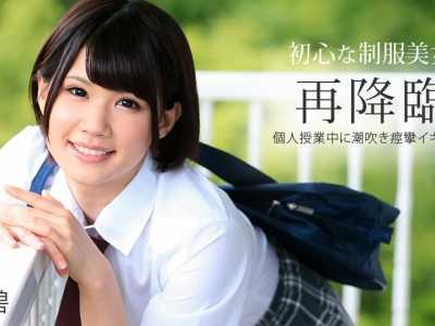 白咲碧作品番号1pondo-012415_016影音先锋